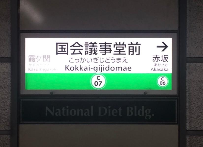 Tokyo, atterrissage.
